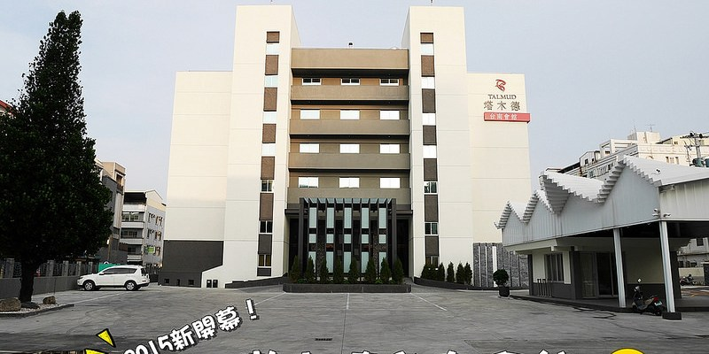 【台南住宿】塔木德台南會館。平價舒適商旅。台南飯店 近成大、南紡購物中心