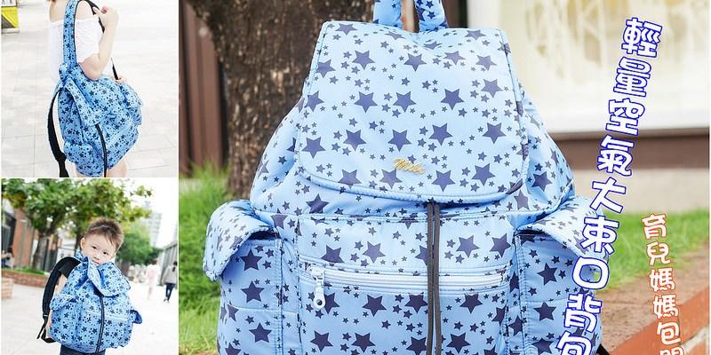 【育兒開箱】MiBe 輕量空氣大束口背包。輕巧好背好收納。媽媽包開箱分享來啦!