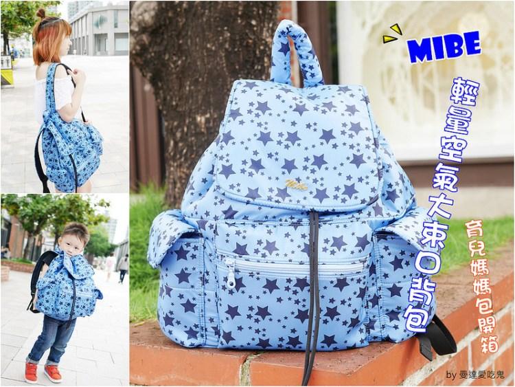 【開箱】MiBe 輕量空氣大束口背包。輕巧好背好收納。媽媽包開箱分享來啦!
