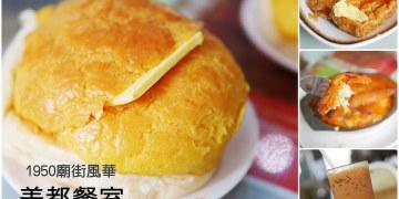 道地港點大口吃。美都餐室1950年代廟街風華體驗。香港美食 油麻地 波蘿包 豬扒飯