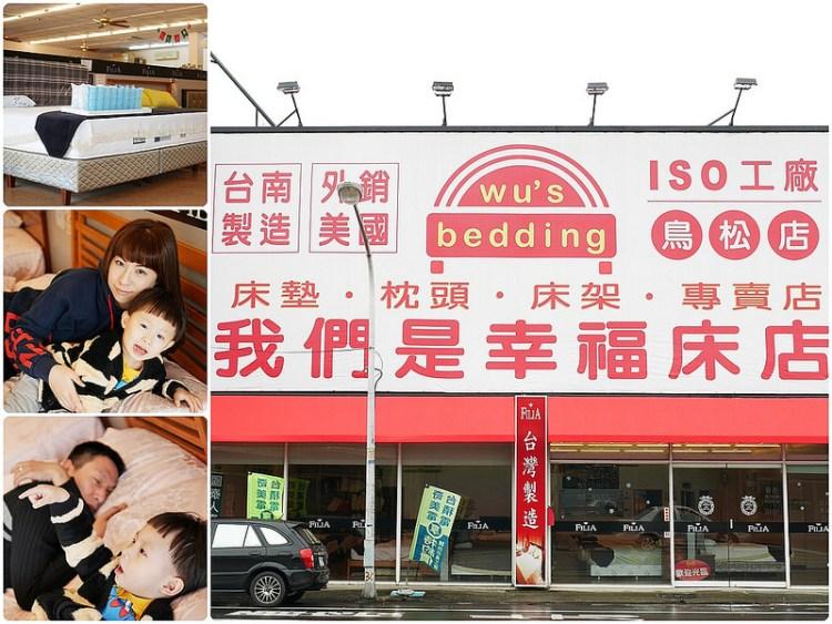 我們是幸福床店。ISO國際認證製造廠。台灣直營品質有保障。好床墊睡香香!鳥松|床墊|睡眠