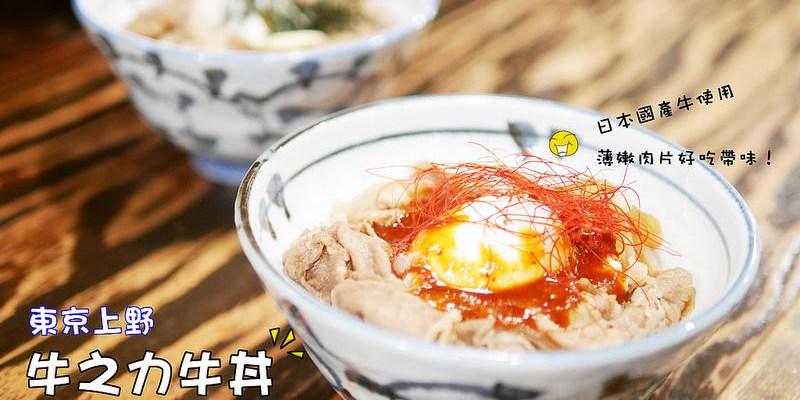 道地日本國產牛的軟嫩好滋味。東京牛丼牛之力。地鐵上野站廣小路口|上野|阿美橫町|東京美食