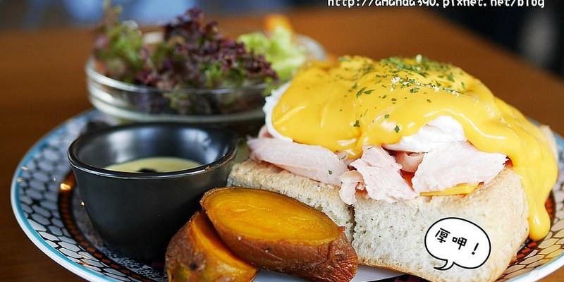 【台南美食】Fareda 法利達 Caf'e Food Brunch。誘人金黃班尼迪克蛋擄獲我心。台南早午餐|大橋國中