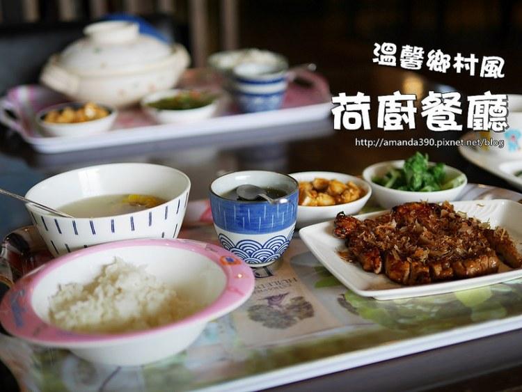 【新竹美食】竹北 荷廚餐廳。溫馨鄉村風附設小小兒童遊戲室。份量實在的聚餐好去處