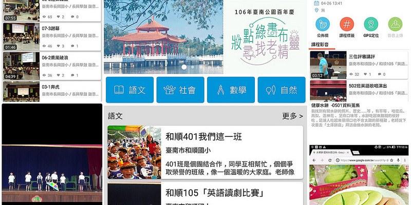 【3C】雲遊學。結合行動影音、即時定位及社群網路的學習紀錄APP。台南學校上線囉!