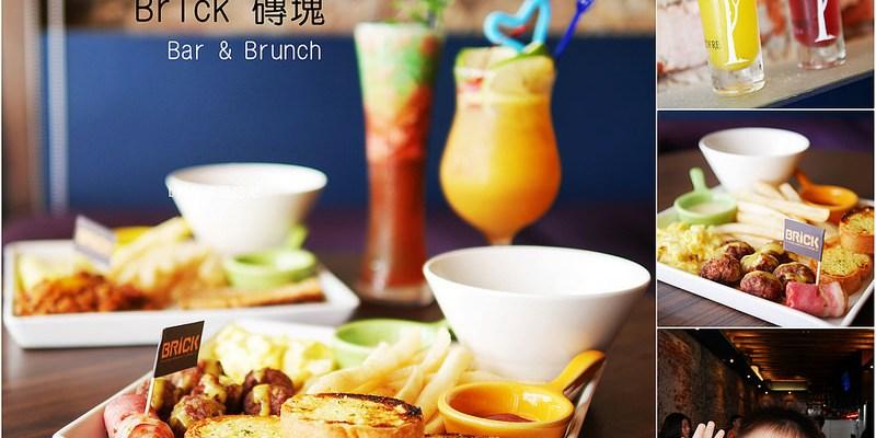 【台南美食】Brick 磚塊 Bar&Brunch。風格老屋內的迷人早午餐約會。愛上墨西哥辣肉醬蛋捲。正興街 下午茶