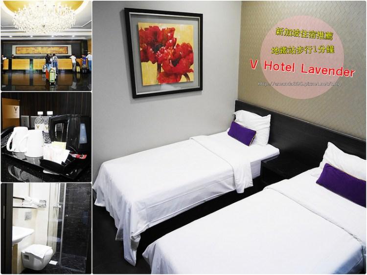 【新加坡住宿】V Hotel Lavender。新加坡薰衣草維酒店。地鐵站步行1分鐘。TOAST BOX 土司工坊!