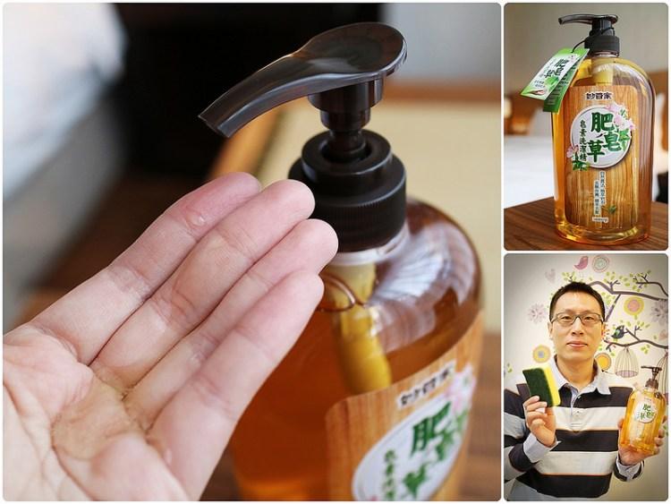 【網購開箱】妙管家肥皂草洗潔精。植萃皂泡細緻易沖洗。呵護雙手從買一瓶好的洗碗精作起