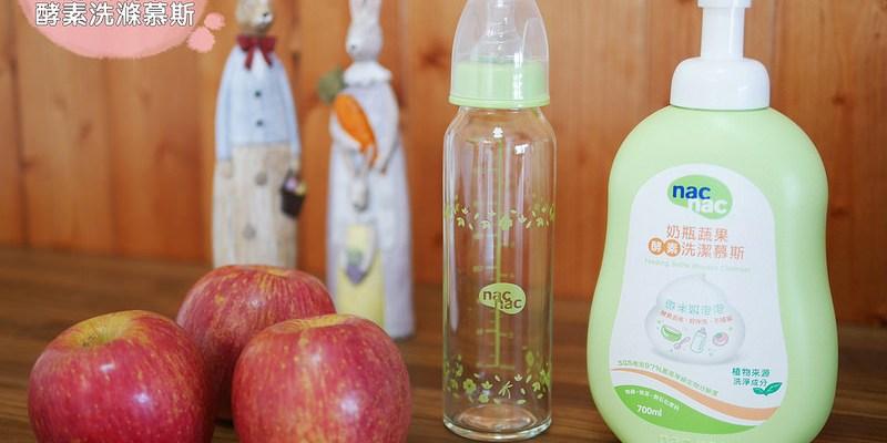 【育兒好物】nacnac 奶瓶蔬果酵素洗潔慕斯。守護baby健康的安心小幫手。碗盤清潔不傷手!