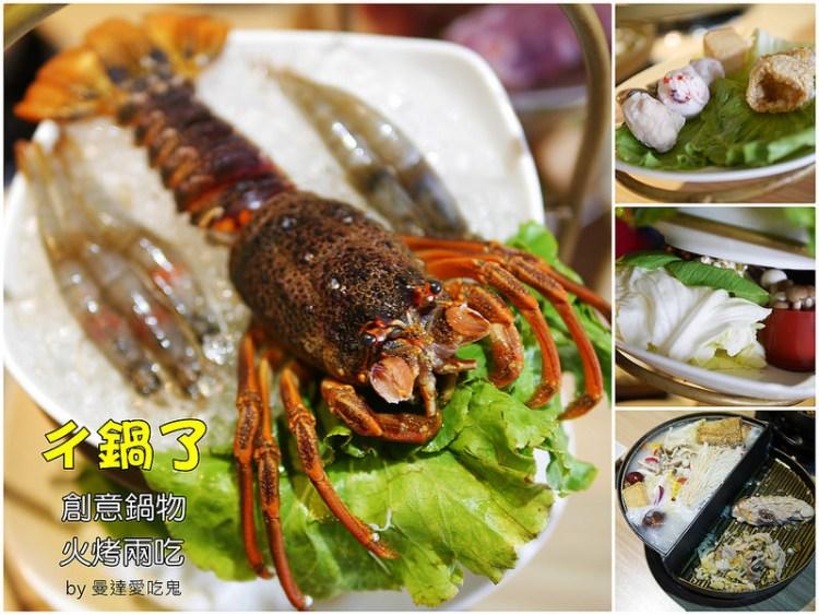 【台南美食】黃金龍蝦大口嗑,擋不住的滿足「心」滋味,ㄔ鍋了創意鍋物。台南火鍋|永康火鍋