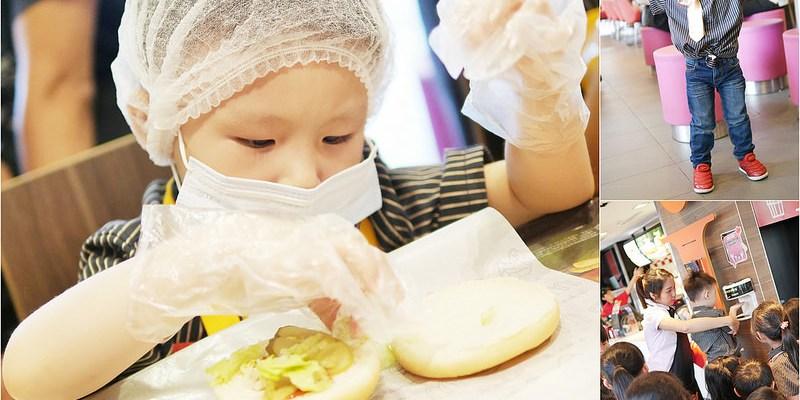 【親子活動】McDonald's 麥當勞小麥麥體驗營。小小經理初上工。親子課程|兒童課程|台南東區