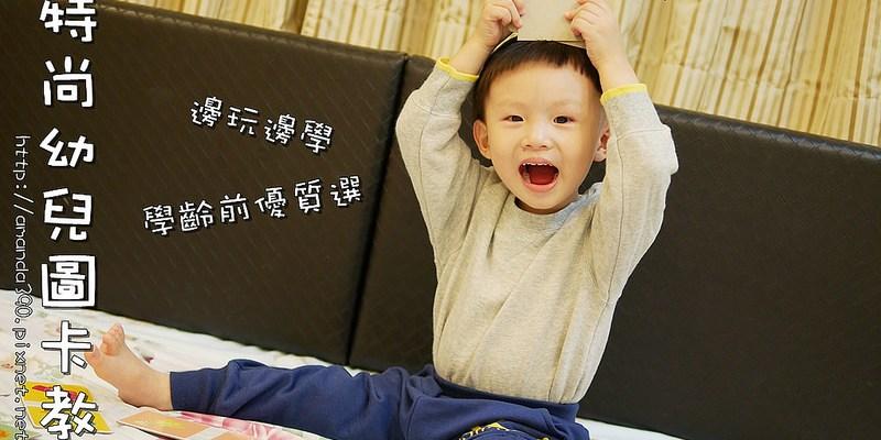 【育兒開箱】理特尚幼兒圖卡教具。2-6歲學齡前適用。無毒塗料好放心。小布丁2Y6M!