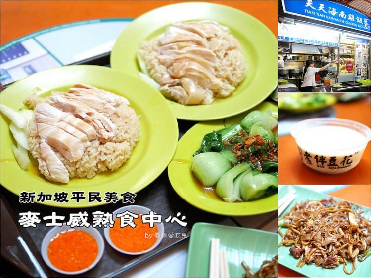 【新加坡美食】Maxwell Food Centre 麥士威熟食中心。天天海南雞飯。老伴豆花。在地美食朝聖