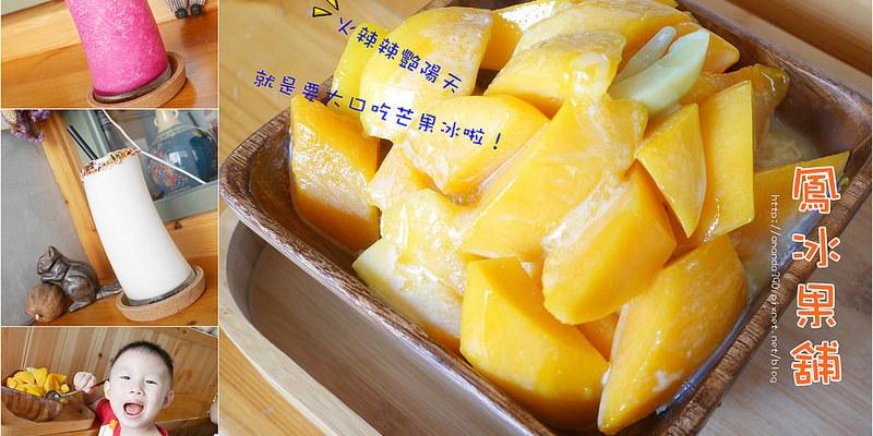 【台南美食】鳳冰果舖三訪。今夏第一碗大滿足芒果冰。新美街繽紛天然現打果汁。「米街」必訪店家!