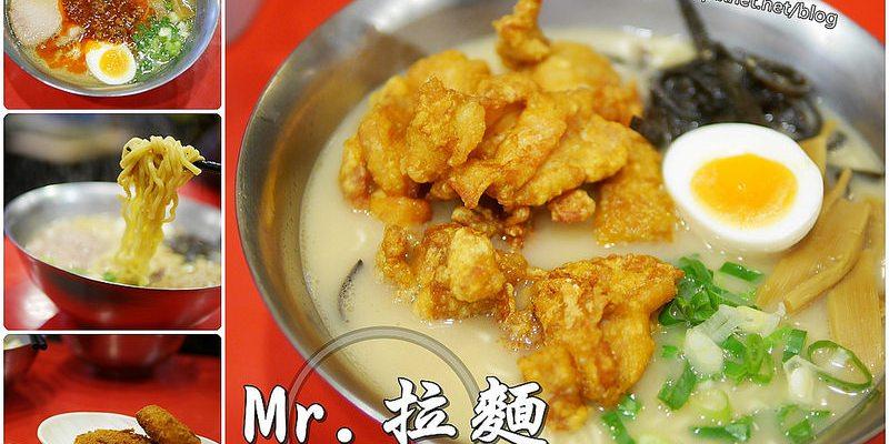 【台南美食】Mr. 拉麵。道地濃郁日式拉麵。唐揚雞塊好好食!成大美食 | 台南拉麵