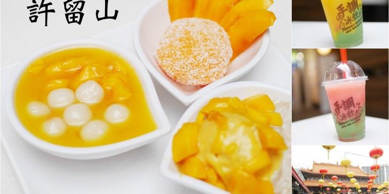 【香港美食】許留山 HUI LAU SHAN。甜品爽爽吃。香港著名廟宇 黃大仙祠 朝聖啦!