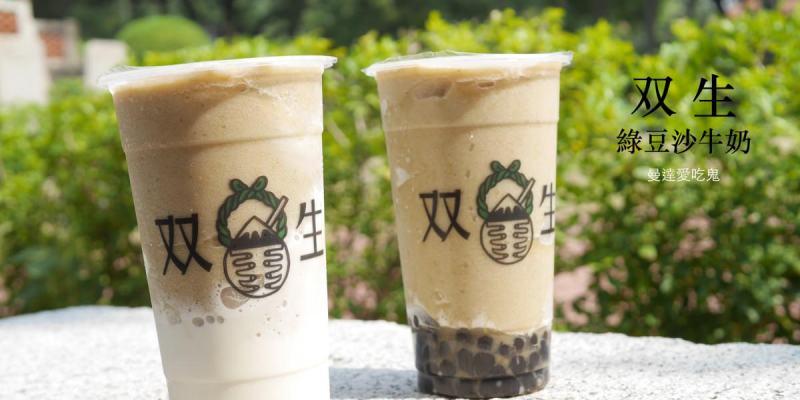 【台南美食】双生綠豆沙牛奶。還沒開門就先排隊拿號碼牌才是王道啦!台南飲品|赤崁樓旁|台南中西區
