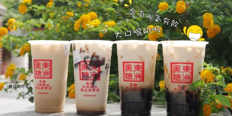 【台南美食】人氣排隊夯飲~ 東洲黑糖奶舖。QQ黑蛋奶我的愛!台南東區|台南飲品
