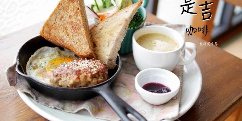 【台南美食】是吉咖啡 cafe ichi。在陽光灑落的榻榻米上悠哉用餐。321巷藝術聚落|咖啡|早午餐|輕食