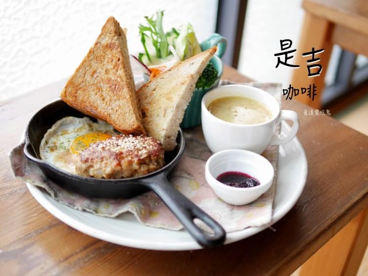 【台南美食】是吉咖啡 cafe ichi。在陽光灑落的榻榻米上悠哉用餐。321巷藝術聚落 咖啡 早午餐 輕食