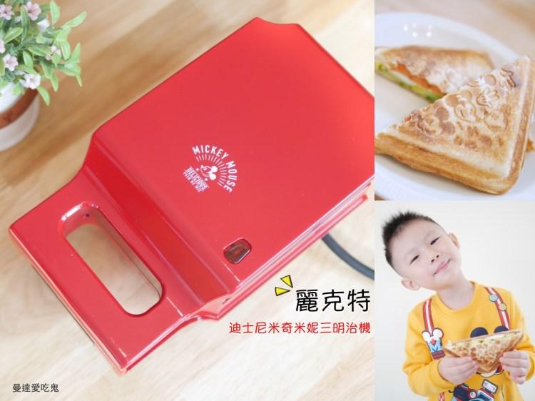 【家電】讓兒子自己大口吃的秘密武器。recolte 麗克特米奇米妮三明治機。熱壓三明治