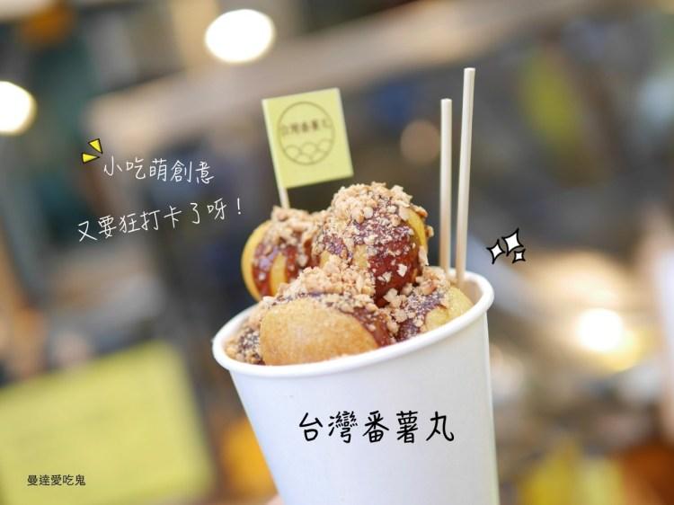 小吃萌創意。台灣番薯丸。七種口味任你嗑。又要瘋狂打卡了呀!成大|育樂街|地瓜球|台南美食