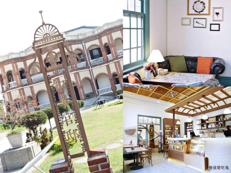 【台南景點】知事官邸。享受在百年古蹟裡的靜謐氛圍