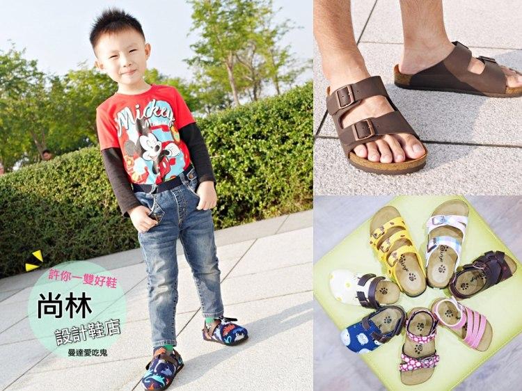 MIT台灣製。尚林設計開發鞋店。訂做跟寶寶的一樣愛秀親子鞋|懶人鞋|夾腳拖