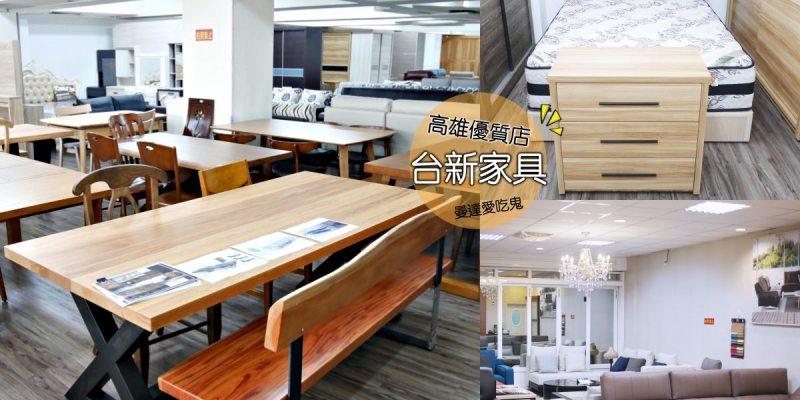 【高雄】台新家具。空間大、品項多、客製化,客廳臥室一次搞定。沙發|床墊|床組|衣櫃|電視櫃