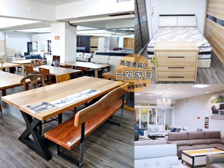 【高雄店家】台新家具。空間大、品項多、客製化,客廳臥室一次搞定。沙發|床墊|床組|衣櫃|電視櫃
