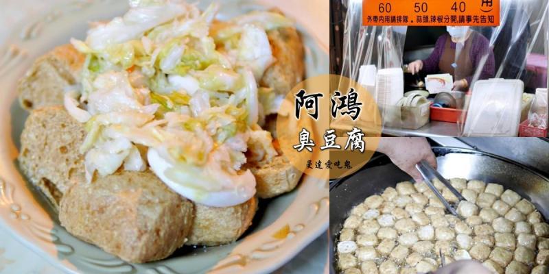 晚來吃不到。台南東區人氣小攤。阿鴻臭豆腐。台南美食|台南小吃|仁和路