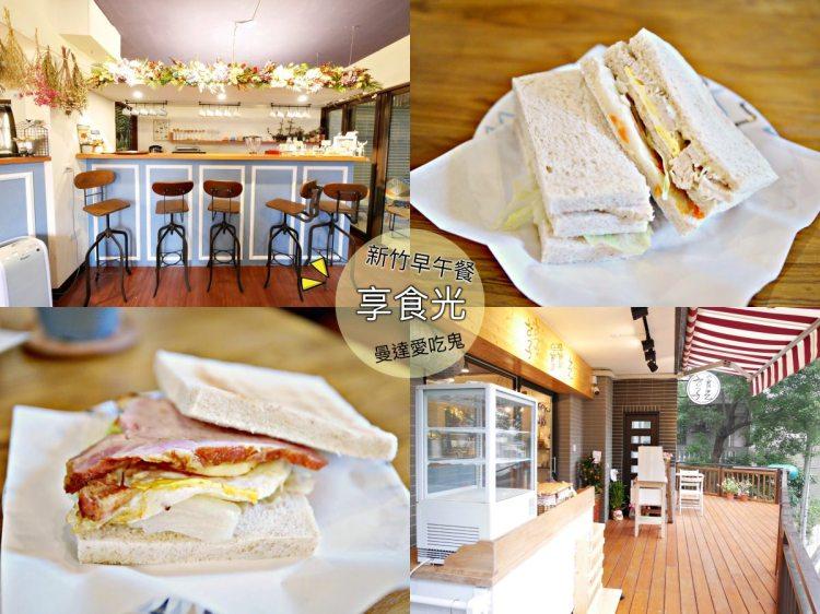 快門按不停高CP值早午餐。享食光。新竹美食|早餐|三明治|吐司|園區