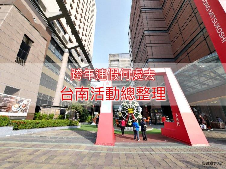 2018台南跨年哪裡去?12/30、12/31、1/1台南活動整理|懶人包
