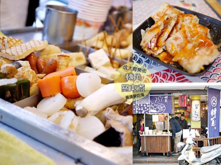 【台南美食】育樂街人氣強強滾『轉角關東煮』。我吃超過10年的口袋愛店!台南東區 成大美食