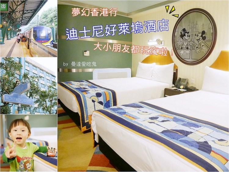 大小朋友都瘋狂的奇幻旅程!迪士尼好萊塢酒店 Disney Hollywood Hotel。香港迪士尼樂園。香港住宿|香港飯店