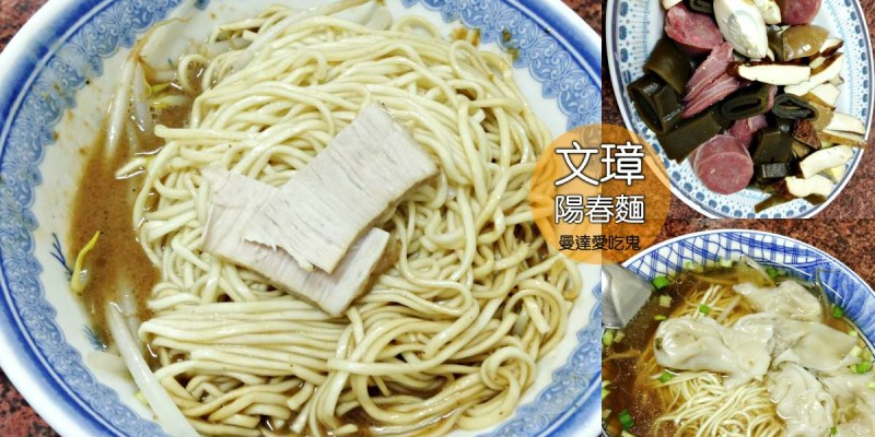 【高雄美食】文璋陽春麵。人氣必吃推薦沙茶麻醬麵。前鎮區 餛飩麵 高雄小吃