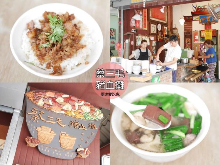 台南美食『蔡三毛豬血攤』保安路人氣小吃,湯鮮料多好實在!台南小吃|台南中西區|