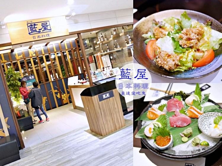 【台南美食】藍屋和風御膳(南紡購物中心)。視覺味覺一次滿足的豐盛饗宴。壽星優惠|台南東區|日本料理
