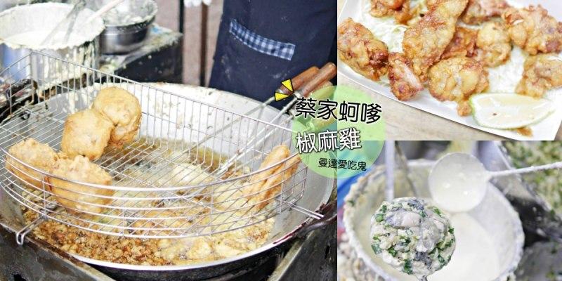 【台南美食】在地人的「下午茶」吃這味。蔡家蚵嗲椒麻雞。台南小吃 台南北區