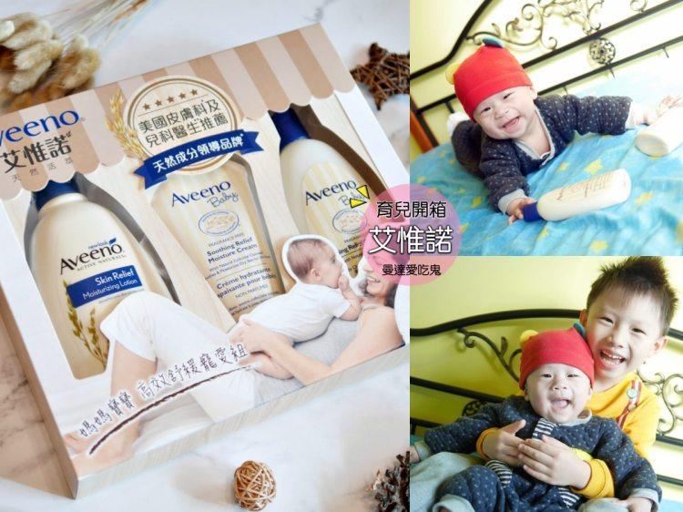 【開箱】Aveeno艾惟諾媽媽寶寶高效舒緩寵愛禮盒。有效舒緩肌膚敏感問題。滋養霜|沐浴乳|乳液