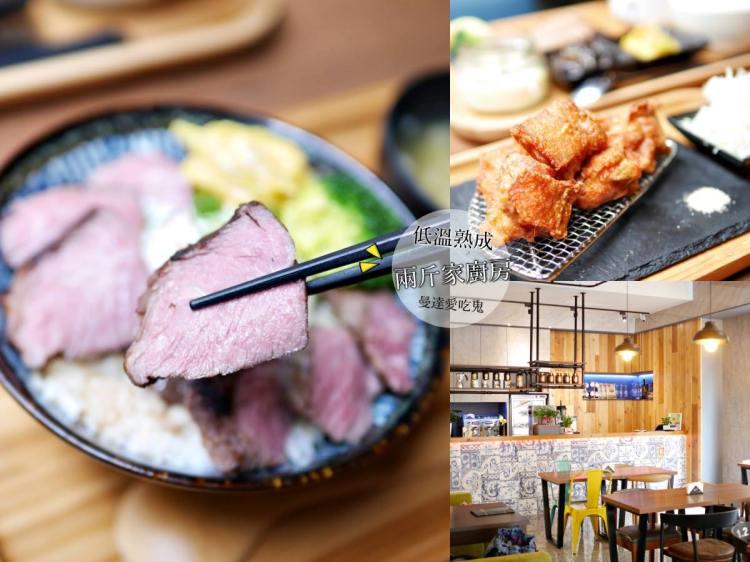 【台南美食】兩斤家廚房 1.2kg Kitchen。低溫熟成好味道。在比咖啡店還美的餐廳吃飯就是high。台南東區