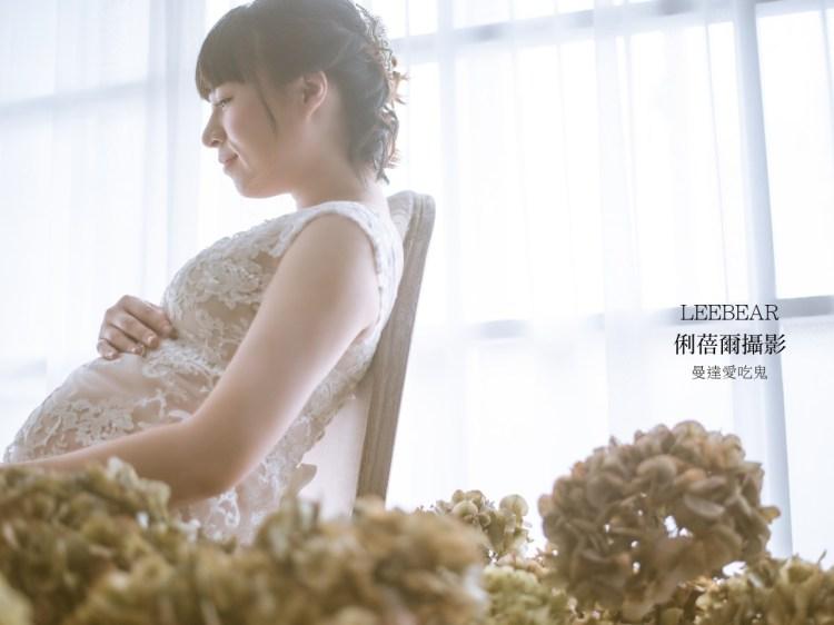 【孕婦寫真】為自己留下孕期難得紀錄。LEEBEAR 俐蓓爾攝影。懷孕30週。台中攝影 台中寫真