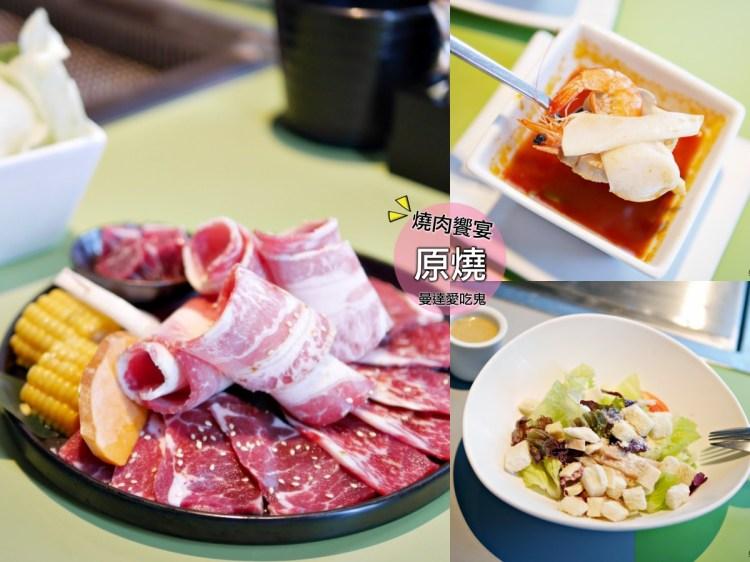 【台南美食】原燒 優質原味燒肉(永華店)。就是要大口吃肉肉。壽星優惠|台南燒肉|台南安平區