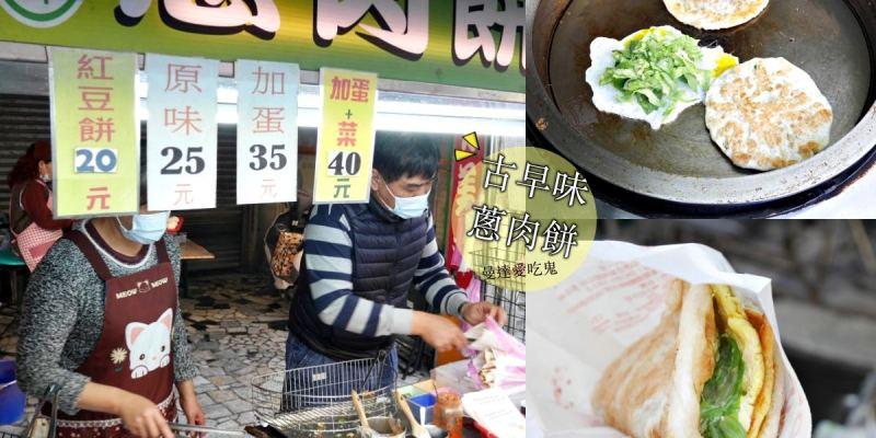 飄著九層塔香的古早味蔥抓餅。仁和路阿婆蔥肉餅。煎紅豆餅。台南美食|台南東區