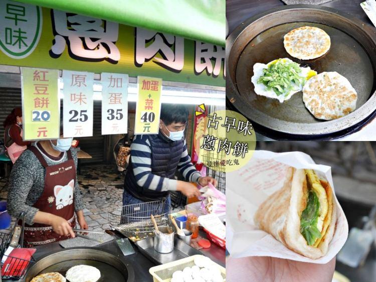 【台南美食】仁和路阿婆蔥肉餅。飄著九層塔香的古早味蔥抓餅。台南東區