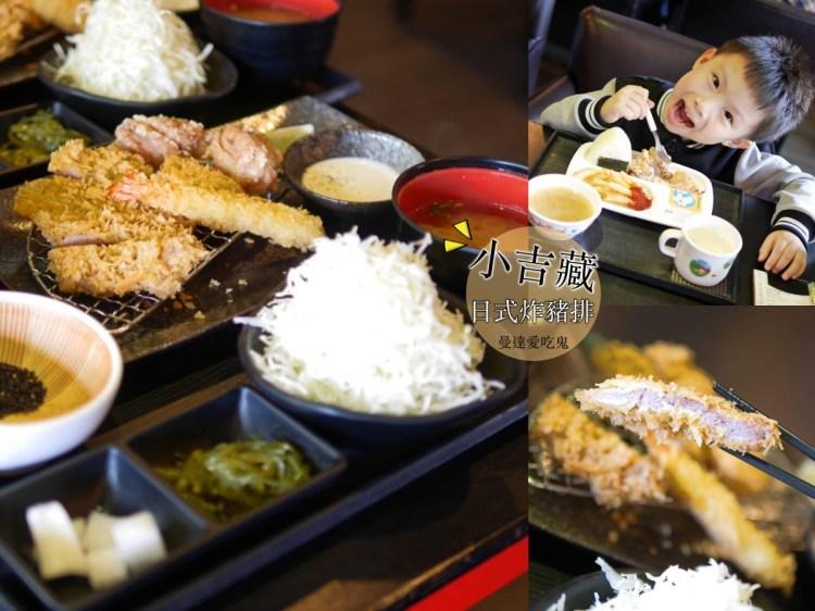 【台南美食】小吉藏日式炸豬排專賣店。香酥誘人黃金豬排。台南中西區|健康路