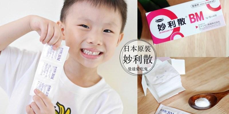 【開箱】全家人的腸道健康守護全靠它!日本原裝進口妙利散 MIYARISAN。益生菌|調節生理機能