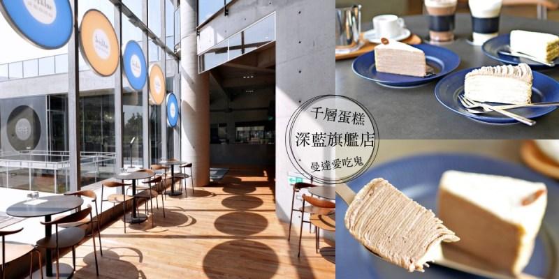 【台南美食】吃完會想念。千層蛋糕發燒星。深藍旗艦店。台南安平區 台南下午茶