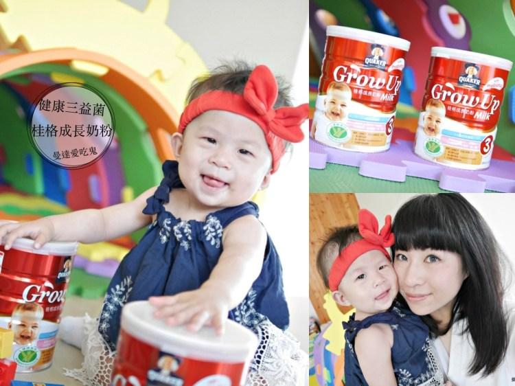 【育兒開箱】健康三益菌銜接母乳好安心。桂格成長奶粉。小綠人健康食品認證
