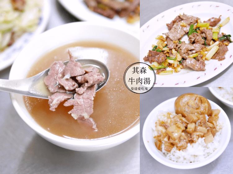 【台南美食】其森牛肉清湯。超狂肉燥飯、滷蛋吃到飽。其森牛肉清湯。台南麻豆區